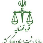 اساسنامه انجمن خیریه حضرت قمر بنی هاشم (ع)