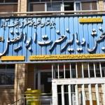 مرکز دیالیز حضرت ابوالفضل (ع) بیمارستان شهید محمد منتظری