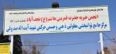 معرفی مرکز توانبخشی شهید آیت اله صدوقی