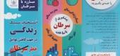 8 تا 15 بهمن ماه هفته ملی مبارزه با سرطان