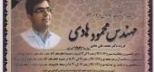 مراسم تشییع و خاکسپاری مرحوم مهندس محمود هادی