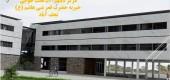 مراسم خاکبرداری مرکز دیالیز 56 تخت خوابی انجمن خیریه حضرت قمر بنی هاشم(ع)