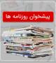 پیشخوان روزنامه های صبح کشور | 26 شهریور 1400