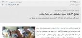 توزیع 3 هزار سبد معیشتی بین نیازمندان تحت پوشش انجمن خیریه حضرت قمر بنی هاشم(ع)
