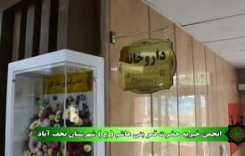 مرکز پزشکی تخصصی حضرت قمر بنی هاشم(ع)